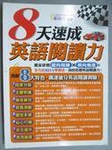 【書寶二手書T8/語言學習_ZKN】8天速成英語閱讀力_蕭誼庭