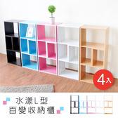 《Hopma》水漾L型百變收納櫃/展示櫃(4入)-五色可選