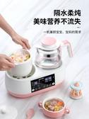暖奶器 麥豆恒溫調奶器嬰兒沖奶粉保溫熱水壺智能溫奶暖消毒二合一全自動 寶貝計畫