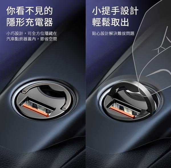 【BASEUS倍思】慧小星超迷你隱形智能USB車充 支援QC 公司貨保固三個月