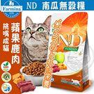 【培菓平價寵物網】 (送台彩刮刮卡*2張) 法米納Farmina》ND挑嘴成貓天然南瓜無穀糧鹿肉蘋果-1.5kg