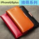 捨得系列 蘋果 iPhone6 6s Plus 手機殼 磁吸 支架 插卡 4.7 5.5 軟殼 保護殼 iPhone6 手機保護套
