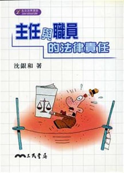 (二手書)主任與職員的法律責任