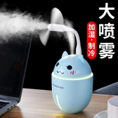 加濕器 usb靜音家用 小型辦公室宿舍桌面 香薰 車載噴霧空氣清新器補水 雙十二8折