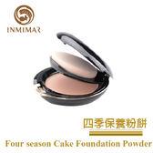 四季保養粉餅 INMIMAR 英糸瑪 台灣自有品牌保養品 呈現清薄透裸妝效果
