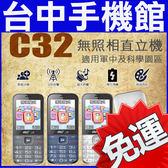 ☆現貨【Hugiga 鴻碁】 C32 無照相 無記憶卡 手電筒 FM 國家緊急廣播 大字體 大鈴聲 3G直立 軍人機