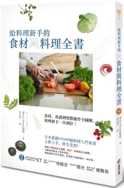 給料理新手的食材與料理全書【城邦讀書花園】