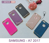 【SMX 正品三節布紋TPU背蓋】for三星 A7 2017 A720F 手機套保護殼防滑軟式皮套
