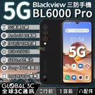 Blackview BL6000 Pro 5G三防手機 安卓10 IP68/IP69K 8+256GB 5280mAh