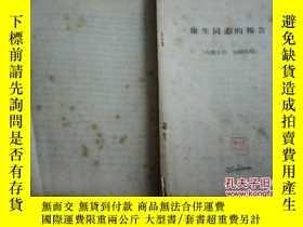二手書博民逛書店罕見《康生同志的報告》在中共北京市委宣傳部舉辦的北京市馬列主義教