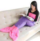 毛毯 熱銷美人魚毯子睡袋兒童魚尾巴毛毯法拉絨沙發毯春夏午休空調蓋毯 免運直出