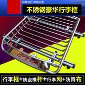 凱翼V3X3奔騰X40X80長安CS75CS35CX70行李框筐車頂框貨架汽車頂架  igo 全館免運
