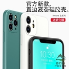 蘋果12手機殼iPhone11Pro液態硅膠xsmax全包6s/6plus【步行者戶外生活館】