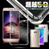 AISURE for 三星 Samsung Galaxy Note 5 軍規5D氣囊防摔手機殼