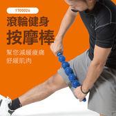 滾輪健身按摩棒 1700026 運動 健身 瑜珈 鍛鍊 按摩 健身筋膜棒 瑜珈滾輪棒 肌肉放鬆 全身按摩