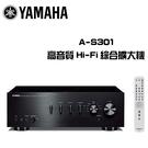 YAMAHA 山葉 A-S301 高音質...