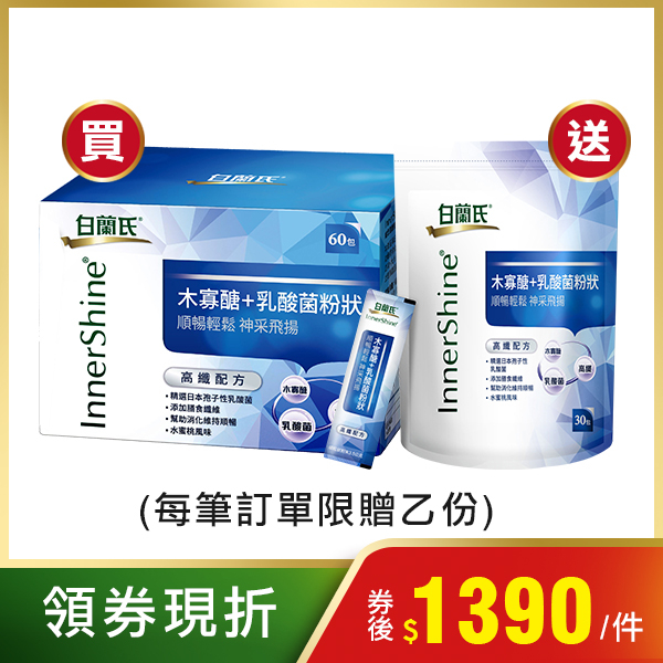 [第二件8折]白蘭氏 木寡醣+乳酸菌粉狀 高纖配方60入/盒 選對益生菌 給你真順暢(效期2020/12) 14004717