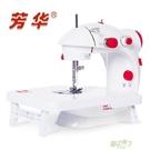 縫紉機 芳華電動縫紉機202型家用多功能手動吃厚迷你小型縫紉機微型腳踏xw 【快速出貨】