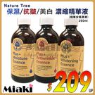 Nature Tree 保濕/美白/抗皺 濃縮精華液(精華安瓶原液) 250ml *Miaki*