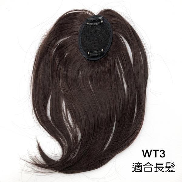 魔髮樂假髮店 假髮片 頭頂髮片 補禿 遮蓋白髮 頭頂增量 WT