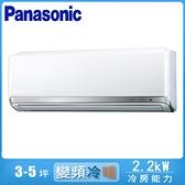 【Panasonic國際】3-5坪變頻冷暖分離冷氣CU-QX22FHA2/CS-QX22FA2