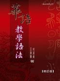 華語教學語法 (修訂版)