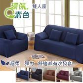 【巴芙洛】高彈性秋冬大地色系超柔軟沙發套-2人座 沙發套 沙發罩 椅套 萬用 素面 素色 大地色