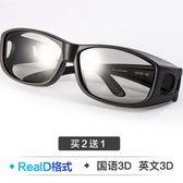3D偏振偏光不閃式reald立體3d眼鏡 電影院專用三d電視通用 年貨必備 免運直出