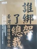 【書寶二手書T1/一般小說_DPJ】誰綁架了總裁:黃河推理偵探小說_黃河