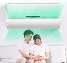 冷氣擋風板 空調遮風板防直吹防風罩遮擋板空調擋風板導風板孕婦TW【快速出貨八折鉅惠】