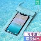 手機防水袋可觸屏拍照游泳密封防塵保護套【輕派工作室】