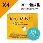 ◤最低價150/盒◢台灣製 美國機構認證口罩 超服貼3D立體 兒童口罩80片/盒 x 4 盒