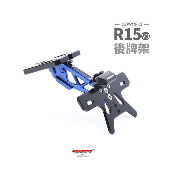 機車兄弟【GOWORKS】Yamaha R15 V3 後牌架