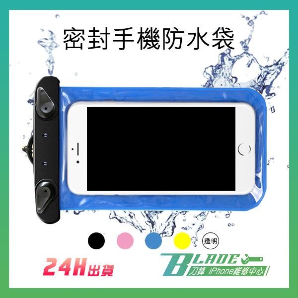 【刀鋒】手機防水袋 3.5吋~5.8吋通用型 iPhone/HTC/三星/OPPO/華為 海邊 度假 浮潛