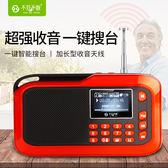 老人收音機 插卡音箱mp3 小音響 聽歌唱戲機音響外放音樂播放器老年隨身聽(全館滿1000元減120)