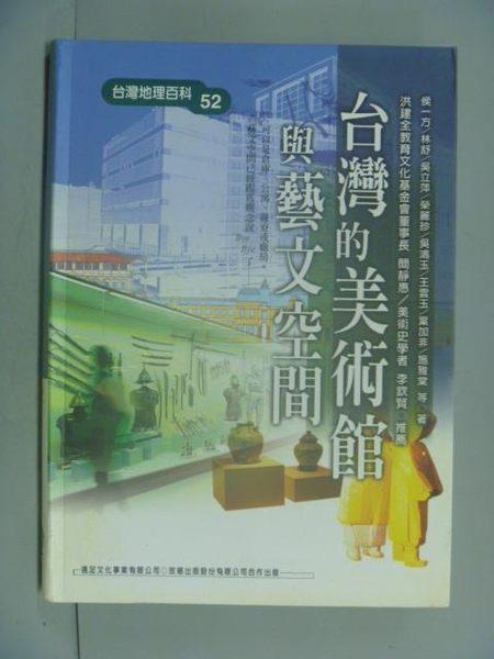 【書寶二手書T4/地理_GBX】台灣的美術館與藝文空間-台灣地理百科42_侯幸佑等人