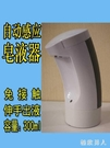 免接觸洗手機臺置自動感應洗手機皂液器家用廚房衛生間智能洗手液盒LXY7526【極致男人】