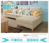 《固的家具GOOD》409-5-AJ 庫拉L型米色布沙發/左向/全組【雙北市含搬運組裝】