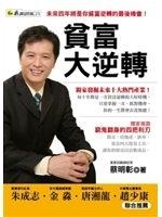 二手書博民逛書店 《貧富大逆轉》 R2Y ISBN:9867346726│蔡明彰