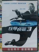 挖寶二手片-E04-022-正版DVD*電影【玩命快遞3】-傑森史塔森*羅伯特克耐普