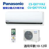 Panasonic國際牌 10-12坪 變頻 冷專 分離式冷氣 CS-QX71FA2/CU-QX71FCA2