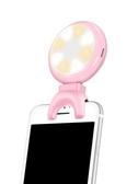 直播補光燈手機自拍燈拍照神器女主播美顏瘦臉嫩膚高清打光