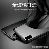 蘋果x手機殼新款iphonex防摔10硅膠女款X超薄全包8x潮男iphone x 全館免運