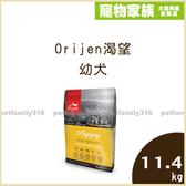 寵物家族-【活動促銷85折】Orijen渴望幼犬野牧鮮雞配方11.4kg