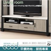 《固的家具GOOD》866-6-AA 麥德爾灰橡色5.3尺長櫃/電視櫃【雙北市含搬運組裝】