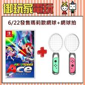 ★御玩家★送特典 6/22 發售 NS Switch 瑪利歐網球 王牌高手 中文版+網球拍2入