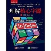 理解核心字源(1書+1MP3)