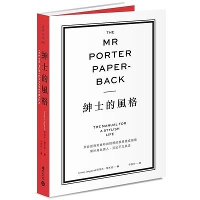 The Mr Porter Paperback紳士的風格(來自經典英倫時尚指標的男性專屬指南.樂於身為男人活出自在風格)
