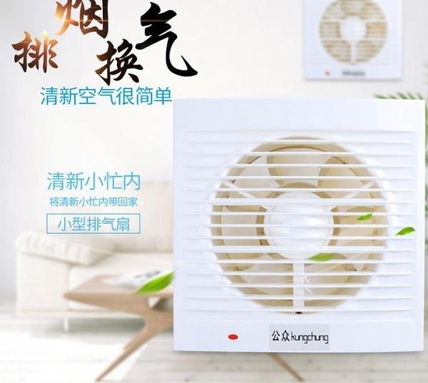 排氣扇6寸圓形廁所抽風機家用排風扇廚房衛生間浴室窗式通風換氣 向日葵