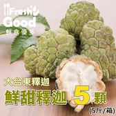 【鮮食優多】鮮甜大台東釋迦5斤(5顆)